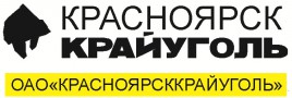 ОАО «Красноярсккрайуголь»