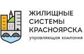 ООО УК «Жилищные системы Красноярска»