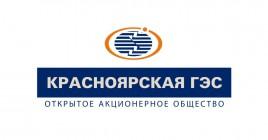АО «Красноярская ГЭС»