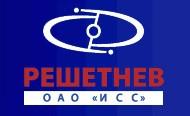 АО «Информационные спутниковые системы» имени академика М.Ф.Решетнёва»